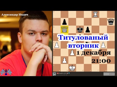 Играет Александр Индич