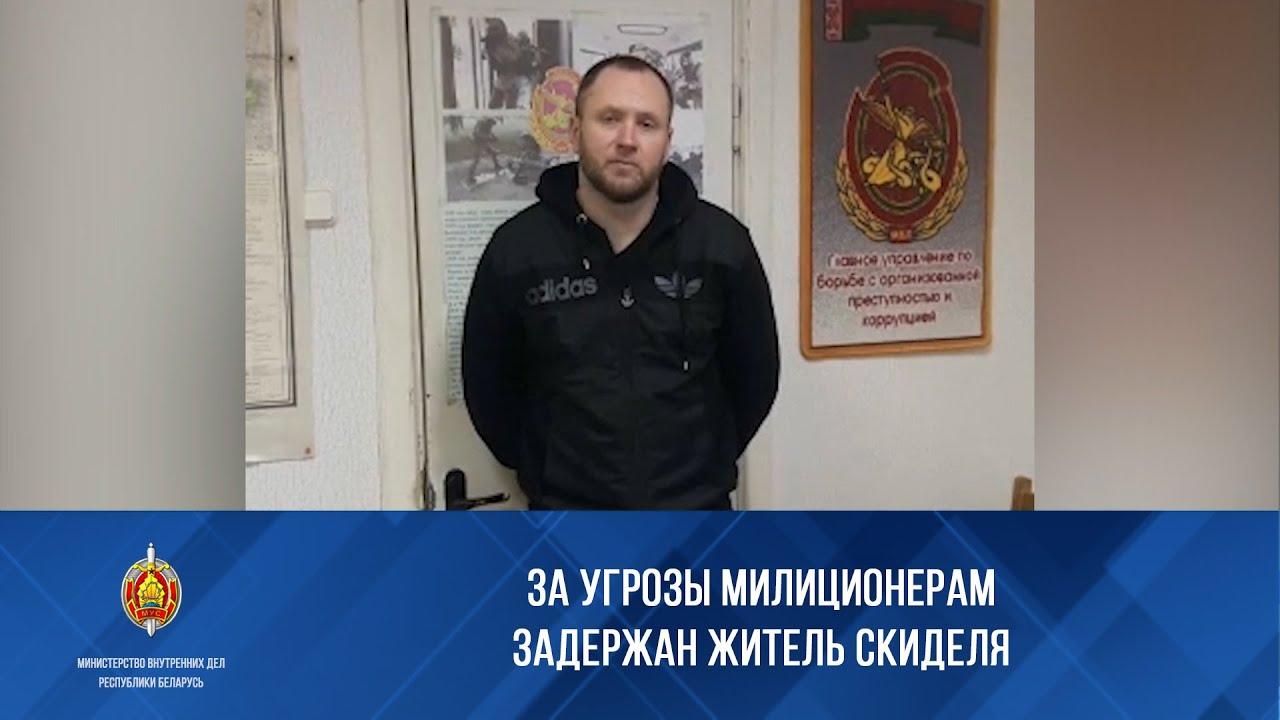 За угрозы милиционерам задержан житель белорусского Скиделя