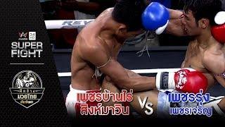 เพชรบ้านไร่-สิงห์มาวิน-vs-เพชรรุ่ง-เพชรเจริญ-ศึกช้างมวยไทย-เกียรติเพชร-21-เม-ย-62