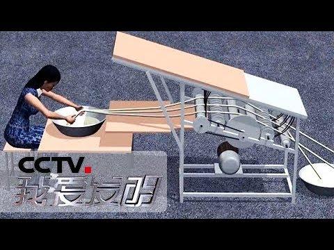 《我爱发明》 20171209 一搓成面 | CCTV科教