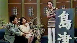 1997年の山梨のニュース番組から、入局1年目の島津有理子アナウン...