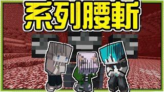 【Minecraft】禾卯-腰斬了。Ft.冬瓜、冠冠【極限三傻完結篇】