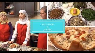 ПЛОВ. Азербайджанский Хан-плов или Шах-плов и Долма. Азербайджанская кухня. Вкусный рецепт.