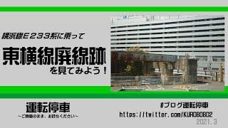 【JR東日本】2004年廃止!横浜線E233系に乗って、東急東横線廃線跡を見てみよう