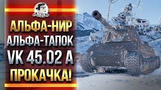 VK 45.02 A - ПРОКАЧКА Pz.Kpfw VII! АЛЬФА-НИР + АЛЬФА-ТАПОК