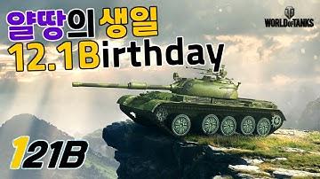 [월드오브탱크] 얄땅의 생일 기념 121B 타봤습니다