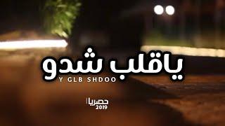 شيلة : ياقلب شدو   اداء ناصر العتيبي - النايف   حصريا