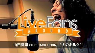 フル映像はコチラ ⇒ http://www.livefans.jp/radio/masters/20170828 ラ...