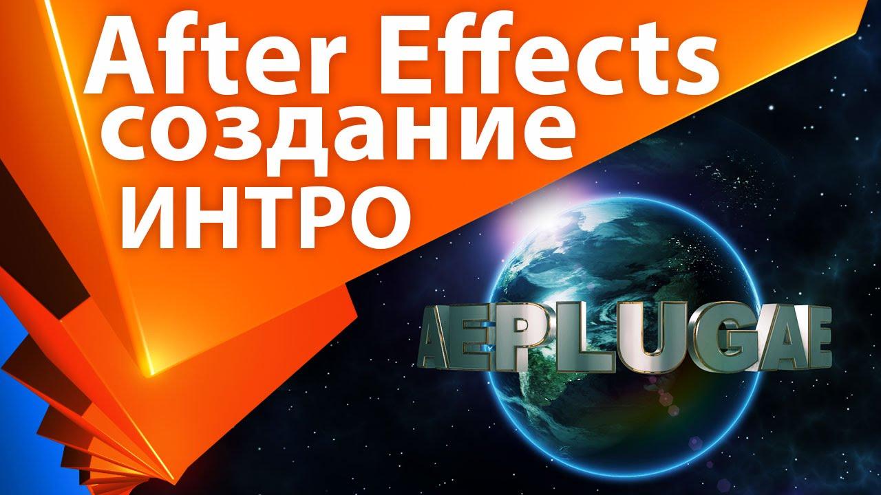 УРОК ? After Effects ИНТРО логотипа Universal Studios своими руками Element 3D (2 из 2) - AEplug 099
