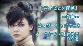 Happy Together3意訳⑥ホンギ&藤井美菜 ~ファビとの関係前編~ Lee Hongki Fujii