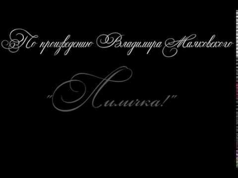Изображение предпросмотра прочтения – ОльгаШамарина читает произведение «Лиличка! (Вместо письма)» В.В.Маяковского