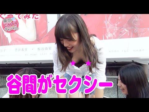 美脚女子をくすぐったら谷間がセクシーだった件【東京ときめきチャンネル】キス時計