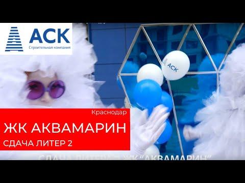 "Сдача ЖК ""Аквамарин"" литер 2/ 15.01.2018 / Краснодар"