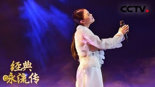 [经典咏流传第二季]朱哲琴为你唱经典《悠然见南山》| CCTV