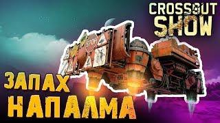 Crossout Show: Запах напалма