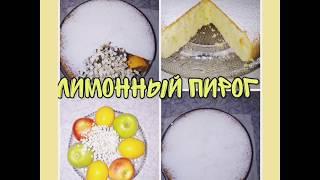 Лимонный пирог от Замиры