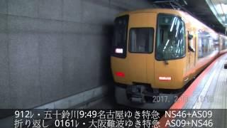 近鉄  0161レ・大阪難波ゆき特急  AS09+NS46