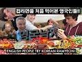 컵라면을 처음 먹어본 영국인들의 반응 //  English people try Korean