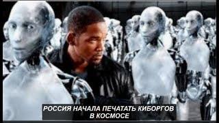 Россия начала печатать киборгов в Космосе. №965