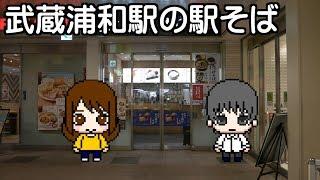 【駅そば】武蔵浦和駅の立ち食いそばを食べてみた / Standing Soba in Musashi-Urawa Station