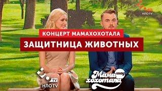 Защитница Животных  Мамахохотала  НЛО TV
