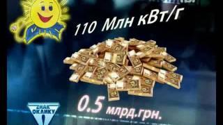 Сонячний бізнес братів Клюєвих    Анна Бабінець