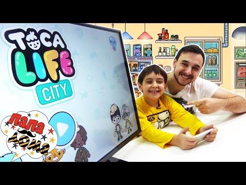 Папа РОБ и ЯРИК Видео #обзор приложения TOCA LIFE CITY Веселая игра для детей Папа Дома