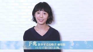 映画「予兆 散歩する侵略者 劇場版」11月11日(土)公開! 夏帆オフィシ...