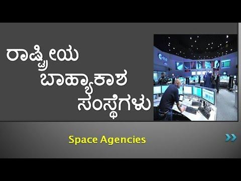 gk Science in kannada / National Space Agencies of Countries/ ರಾಷ್ಟ್ರೀಯ ಬಾಹ್ಯಾಕಾಶ ಸಂಸ್ಥೆಗಳು