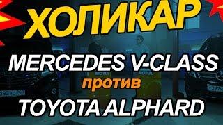 Mercedes-Benz V-Class против Toyota Alphard // HolyCar 4