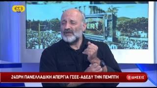 ΔΕΛΤΙΟ ΕΙΔΗΣΕΩΝ ΕΡΤ-ΕΡΤ3 25-11-2014
