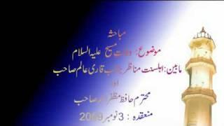 Ahmadi ( vs)Suni munazra part(1/20) topic of Death of Jesus