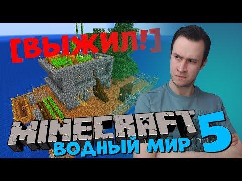 Я ВЫЖИЛ В ПЛОСКОМ ВОДНОМ МИРЕ Minecraft