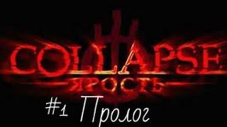Прохождение игры Collapse Ярость |Пролог, саркофаг| №1