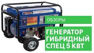 Генератор гибридный Спец 5 kВт