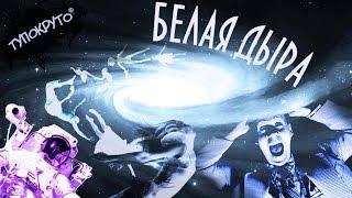 БЕЛАЯ ДЫРА (WHITE HOLE (白色的洞))