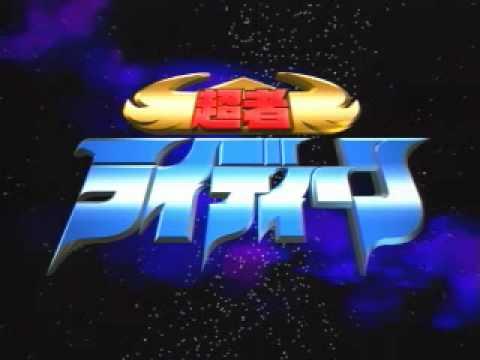 "Le 1er opening de Reideen Title : ""In My Justice~翼の伝説~"" (In my justice ~Tsubasa no densetu~) Singer : Manbu Watanabe."