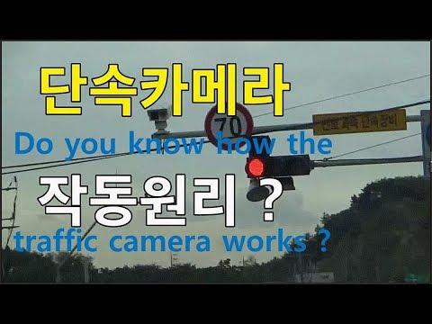 신호위반 및 과속 단속카메라 작동원리? 반도