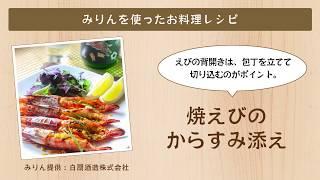 焼えびのからすみ添え【白扇酒造みりんを使ったお料理レシピ】