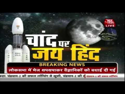 Chandrayaan 2 Launch  Updates: पृथ्वी की पहली कक्षा में चक्कर लगा रहा ISRO का मून मिशन