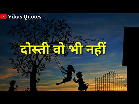 Dosti Status | Dosti Shayari Quotes | ✓true Friendship Lines | Vikas Quotes