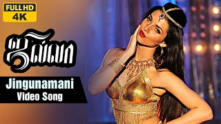 Jingunamani Video Song | Jilla Tamil Movie | Vijay | Kajal Aggarwal | Mohanlal | Imman