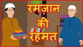 रमज़ान की रहमत   Moral Story for Kids and Children   हिन्दी कार्टून   Maha Cartoon TV XD