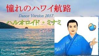 音声合成ソフト「CeVIO」のキャラクター ハルオロイド・ミナミ を使用し...