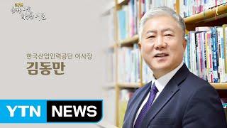올바른 사회, 희망찬 내일 [김동만 / 한국산업인력공단 이사장]  / YTN