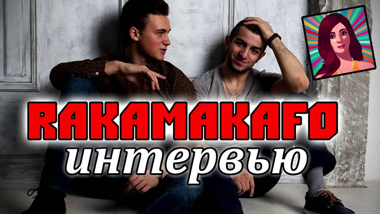 RAKAMAKA4 [интервью] - о пранках, лохотронах, патриотизме и полицейских без чувства юмора :)