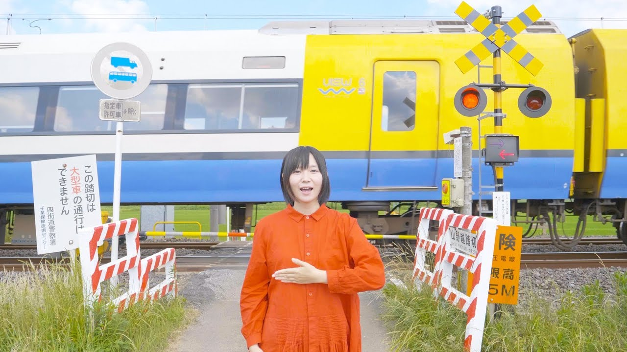 ふみきりのうた/鈴川絢子【歌 song】The Song of Railroad Crossing