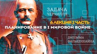Сергей Переслегин. Лекция № 6. Планирование в Мировой войне. Ч.2