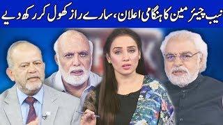Think Tank With Syeda Ayesha Naaz   19 May 2019   Dunya News