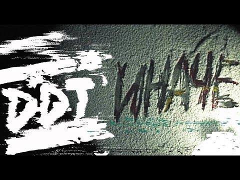 ДДТ / DDT / ИНАЧЕ / КОНЦЕРТ В ГЕРМАНИИ / 2013 / ЮРИЙ ШЕВЧУК